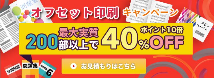 オフセット印刷 200部以上で最大40%OFFキャンペーン!