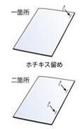 平綴じ(ホチキス留め)