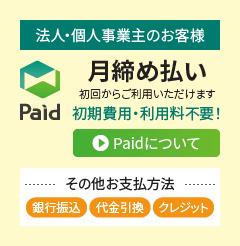paid後払い