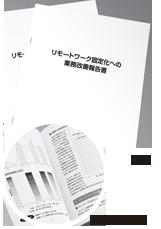 A4 全部モノクロ片面印刷 表紙/上質70K 本文/上質70Kの平綴じ冊子