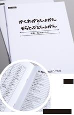 A4 全部モノクロ印刷 表紙/上質70K 本文/上質70Kの中綴じ冊子