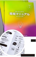 B5 表紙だけカラー印刷 表紙/マット110K 本文/上質90Kの中綴じ冊子