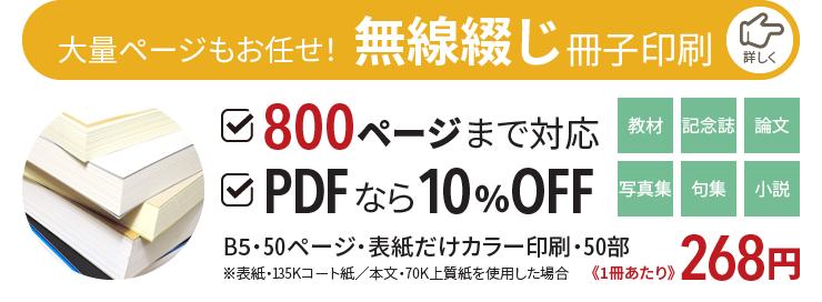 激安!無線綴じ冊子の印刷。全国送料無料・PDF入稿で10%OFF!