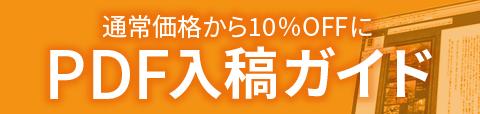 PDF入稿は通常価格から10%OFF!