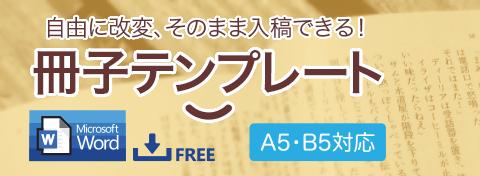 Wordの冊子テンプレート(A5/B5)を無料ダウンロード!