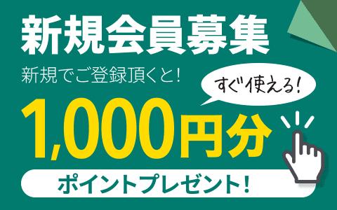 新規会員登録すると初回購入で使える1000ポイントプレゼント!
