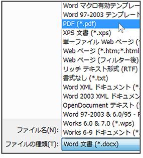 保存先フォルダを指定、「ファイル名」を入力し「ファイルの種類」から「PDF(*.pdf)」を選択