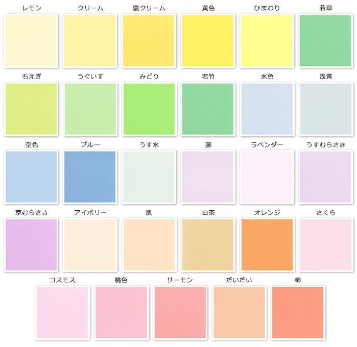 色上質(29色)
