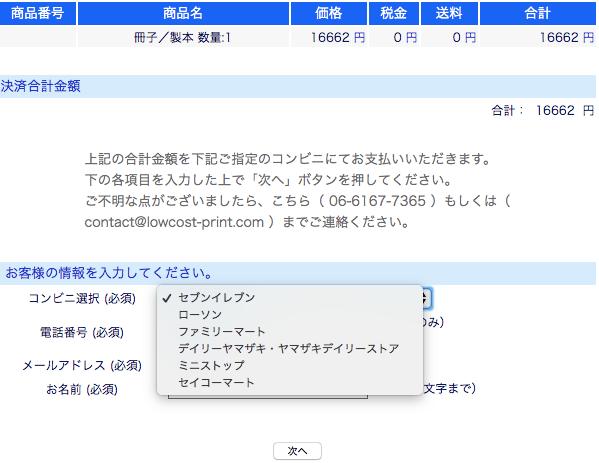 コンビニ選択画面