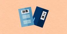 詩集、俳句集、短歌集、歌集、卒業文集に最適