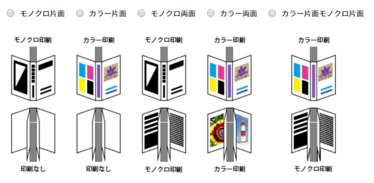 表紙の色数の指定