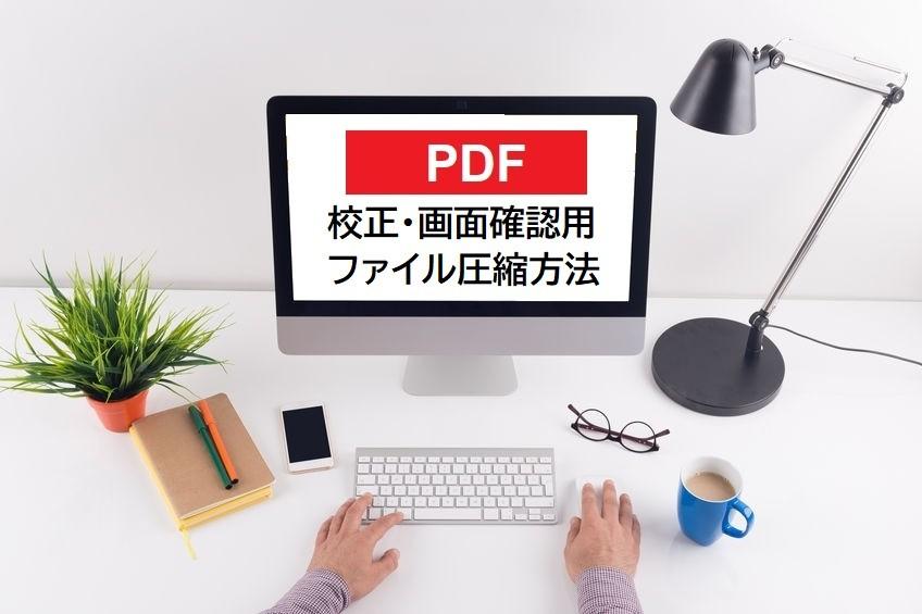 PDF校正・確認用 ファイルを軽くする方法