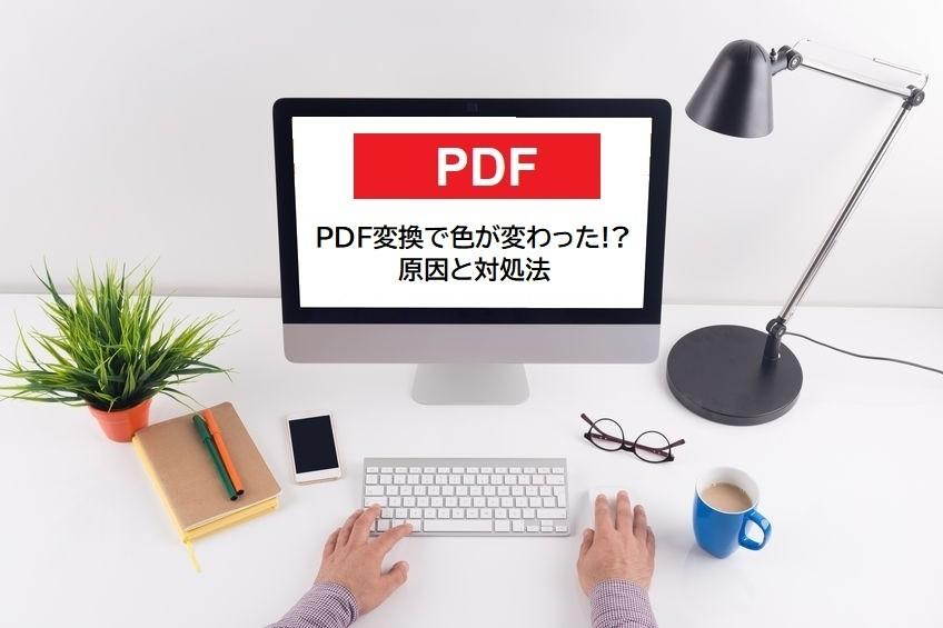 PDF変換でカラーが変わった場合の原因と対処法