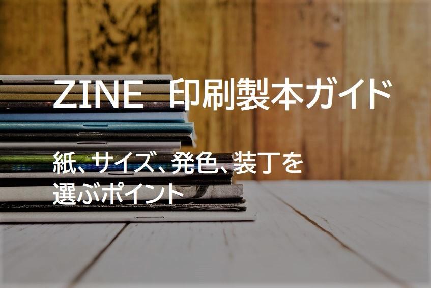 ZINE印刷製本ガイド