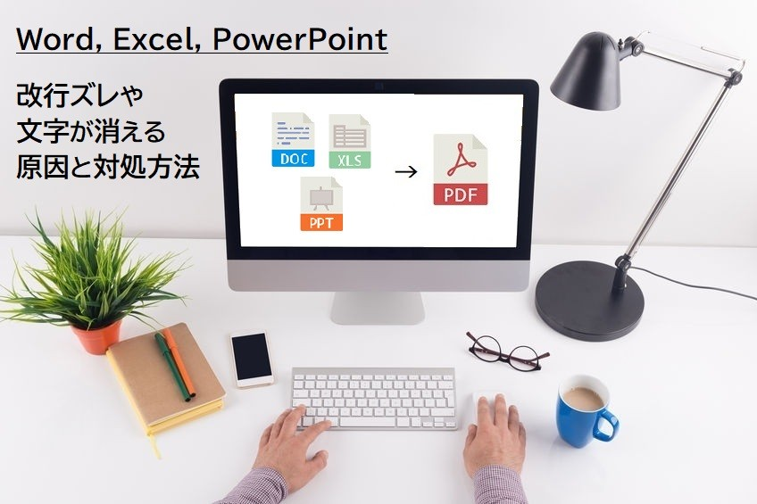 【Word,Excel,PowerPoint】改行ズレや文字が消える原因と対処方法