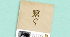 自叙伝、自伝、家族史、旅行記、追悼集、エンディングノートに最適