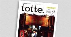 ZINE(ジン)、ショップPR冊子、情報誌、タウン誌、ガイドブックに最適