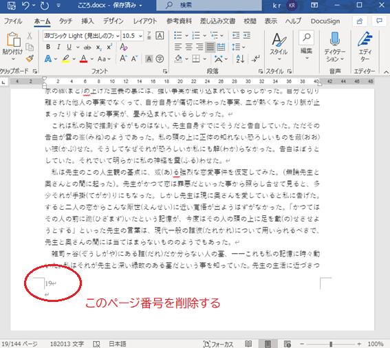 Wordでノンブルを打たないページを作る方法
