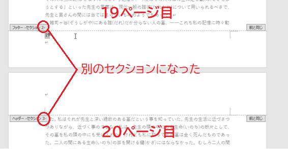 19ページ目と20ページ目のセクション番号が変わっている