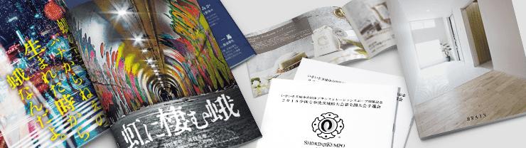 パンフレット/プログラム 冊子印刷 おすすめの仕様や価格のご案内