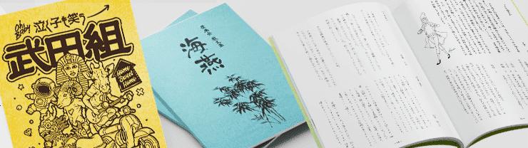 文集/エッセイ集 冊子印刷 おすすめの仕様や価格のご案内
