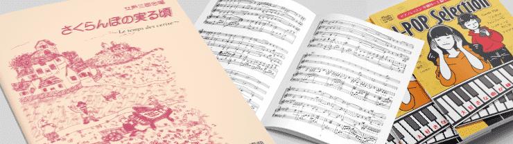 楽譜/音楽教本 冊子印刷 おすすめの仕様や価格のご案内