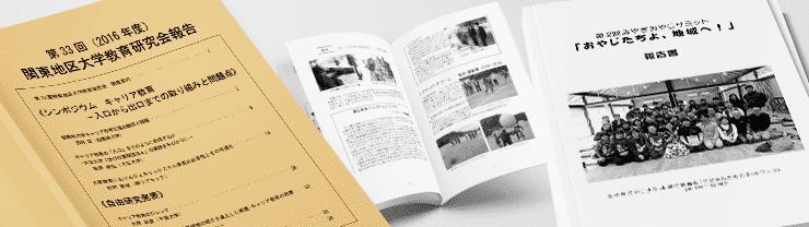 報告書 冊子印刷 おすすめの仕様や価格のご案内