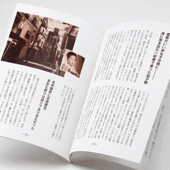 【カラーとモノクロの混在印刷】を上手に使う資料冊子の工夫