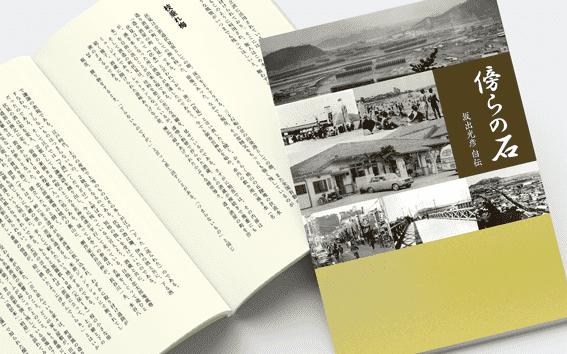 【本文】書籍用紙72.5Kと【表紙】アートポスト200K