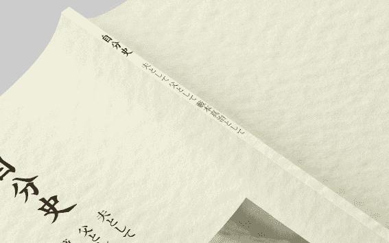 背表紙への印刷(280ページ冊子/背幅14mm)