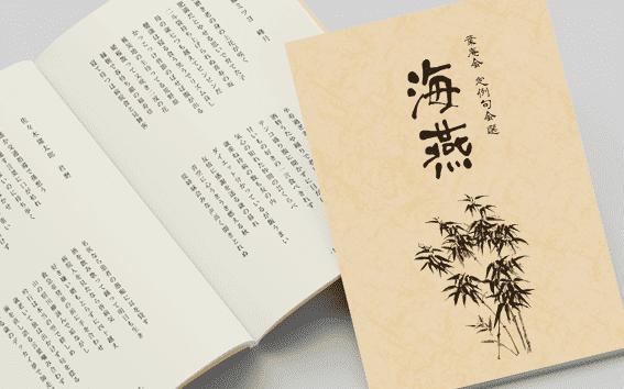 【本文】書籍用紙72.5Kと【表紙】レザック66