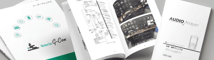 マニュアル/取扱説明書 冊子印刷 おすすめの仕様や価格のご案内