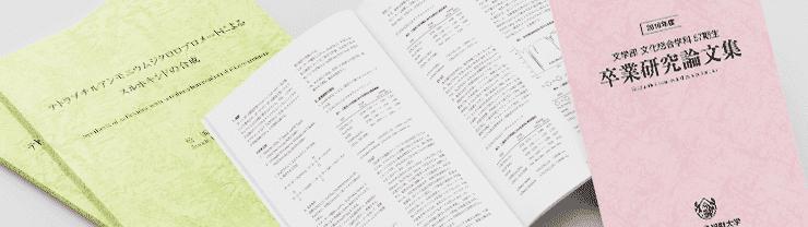 論文冊子 冊子印刷 おすすめの仕様や価格のご案内