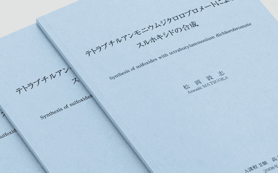 【表紙】色上質紙へのモノクロ印刷