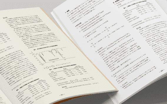 【本文】書籍用紙72.5K(左)と上質70K(右)