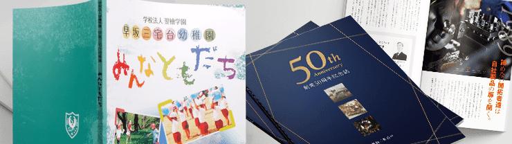 卒園アルバム/記念誌 冊子印刷 おすすめの仕様や価格のご案内