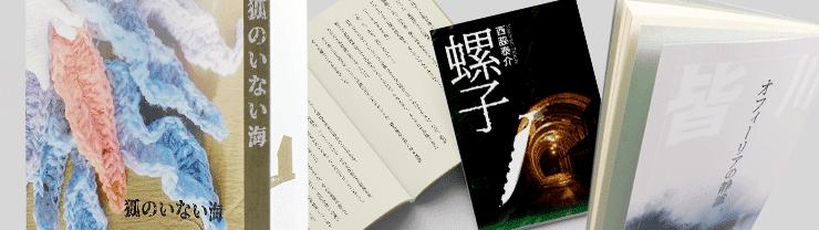 小説/実用書 冊子印刷 おすすめの仕様や価格のご案内