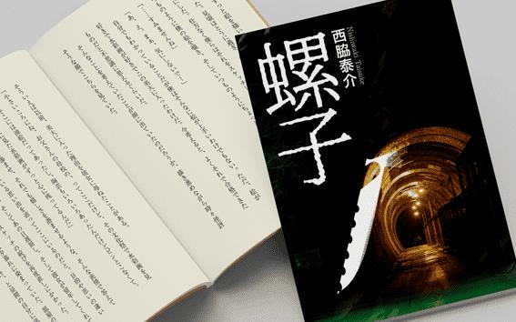 【表紙】マットポスト220Kと【本文】書籍用紙72.5K