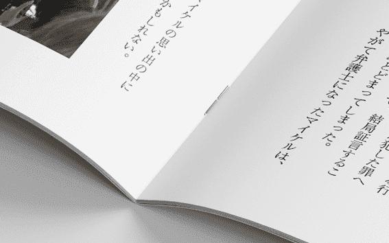 中綴じ製本
