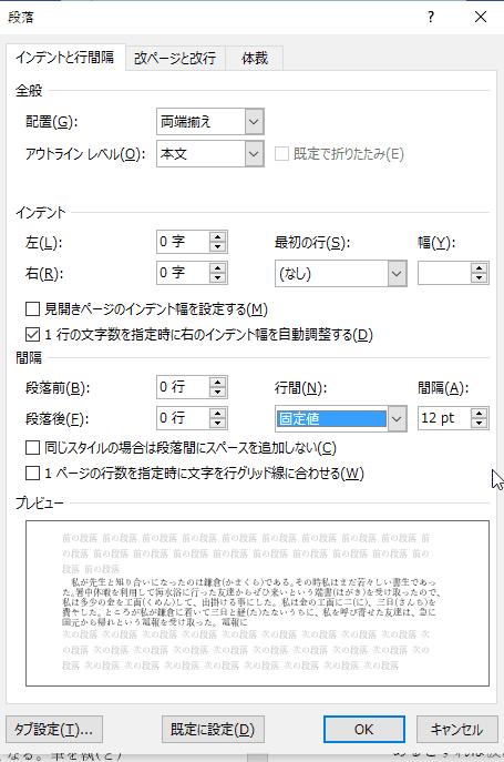 Word 行間は「間隔」から選択します。