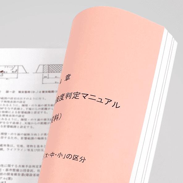 扉/遊び紙加工(無線綴じ)の詳細説明