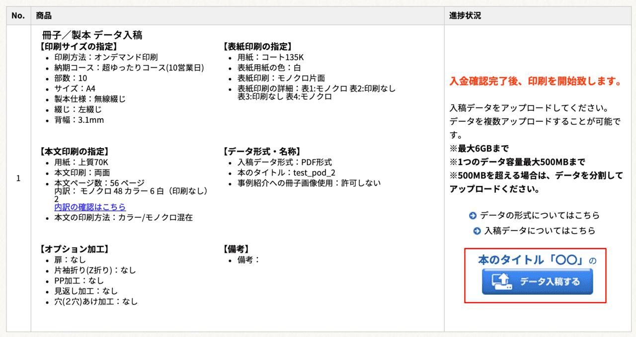 WEBからのデータアップローダー