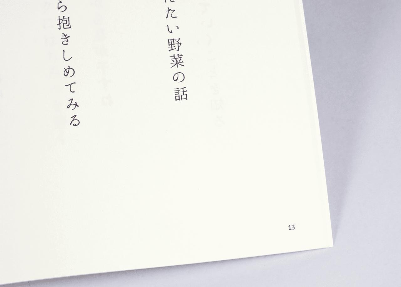オンデマンド印刷と中綴じ製本で作成した小冊子(歌集)のノンブル(ページ番号)や本文で使用した文字の大きさがわかる拡大画像です。
