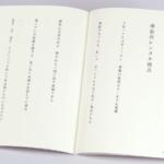 オンデマンド印刷と中綴じ製本で作成した小冊子(歌集)を開いた本文の見開きデザインがわかる画像です。