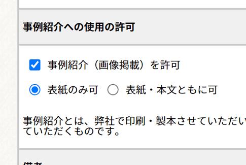 事例紹介への使用許可