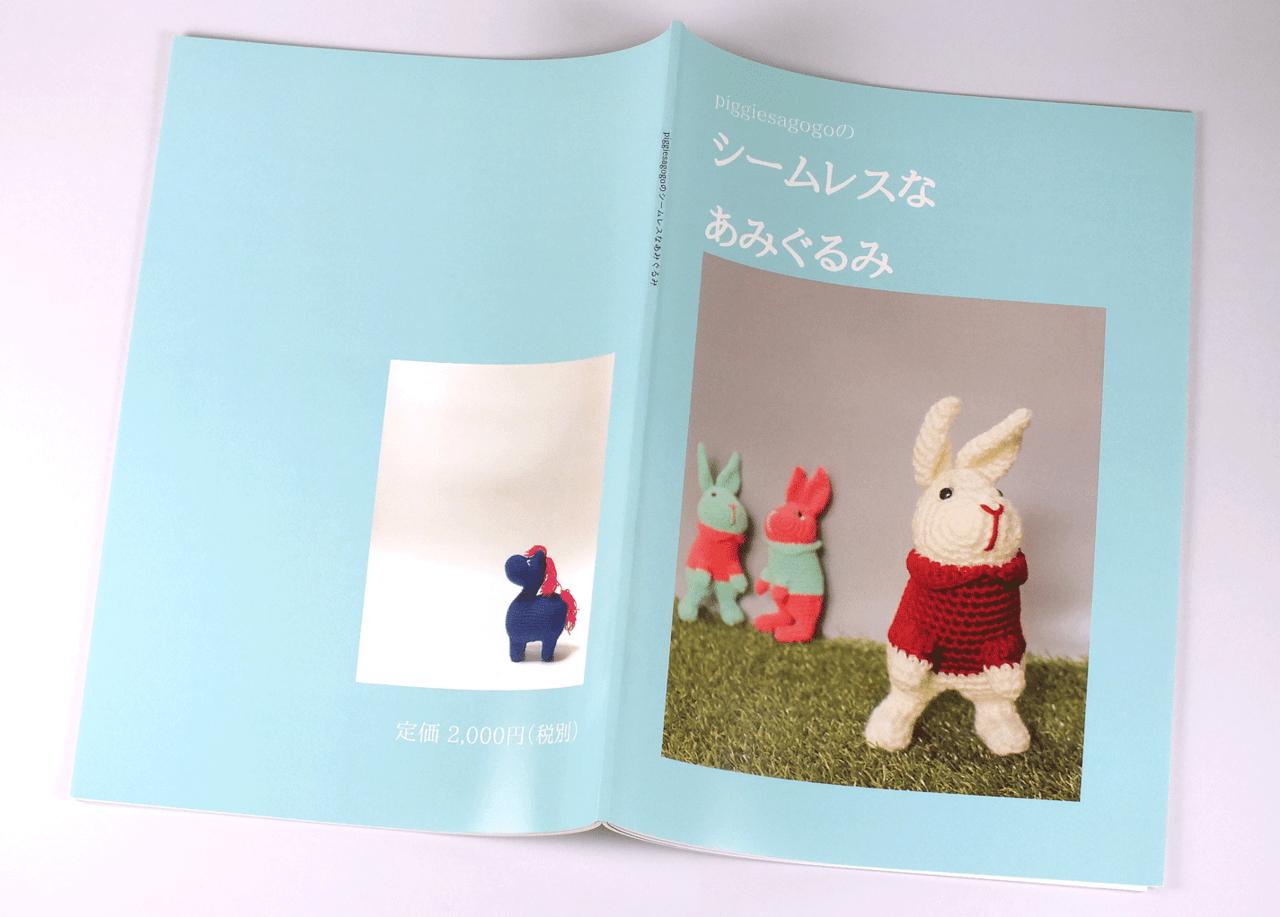 オンデマンド印刷と無線綴じ製本で作成した小冊子(教材・テキスト)の作成事例で、表紙と裏表紙のデザインがわかる画像です。
