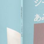 オンデマンド印刷と無線綴じ製本で作成した小冊子(教材・テキスト)の作成事例で、小冊子の背表紙への印刷ができることがわかる画像です。