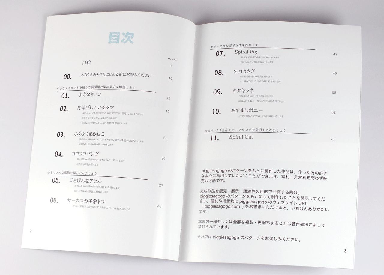 オンデマンド印刷と無線綴じ製本で作成した小冊子(教材・テキスト)を開いた目次の見開きデザインがわかる画像です。