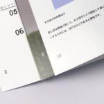 オンデマンド印刷と無線綴じ製本で作成した小冊子(教材・テキスト)の本文にあるノンブル(ページ番号)の紙面上の位置と余白の大きさがわかる画像です。