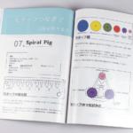 オンデマンド印刷と無線綴じ製本で作成した小冊子(教材・テキスト)を開いた見出しの帯デザインがわかる画像です。